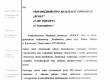 Gliwice 26.07.1999r – Polsko-Austriacka Handlowo-Techniczna BEZEG Sp. z o.o.